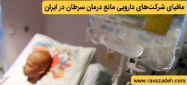 مافیای شرکتهای دارویی مانع درمان سرطان در ایران