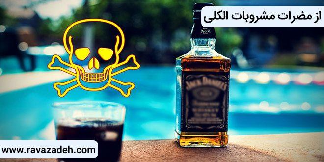 از مضرات مشروبات الکلی