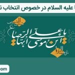 سفارش امام رضا علیه السلام در خصوص انتخاب نوع غذا
