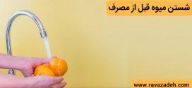 شستن میوه قبل از مصرف