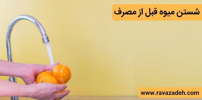 Photo of شستن میوه قبل از مصرف
