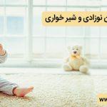 نکته های شنیدنی: دوران نوزادی و شیر خواری