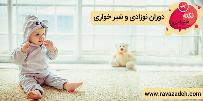 Photo of نکته های شنیدنی: دوران نوزادی و شیر خواری