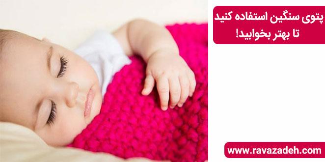 Photo of پتوی سنگین استفاده کنید تا بهتر بخوابید!