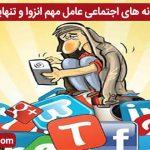 استفاده زیاد از رسانه های اجتماعی عامل مهم انزوا و تنهایی افراد