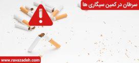 سرطان در کمین سیگاری ها