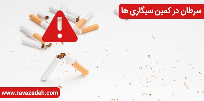 Photo of سرطان در کمین سیگاری ها