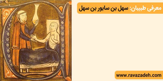 Photo of معرفی طبیبان: سهل بن سابور بن سهل