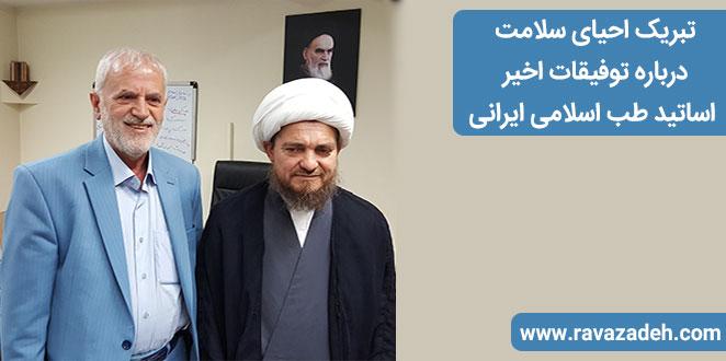 Photo of تبریک احیای سلامت درباره توفیقات اخیر اساتید طب اسلامی ایرانی