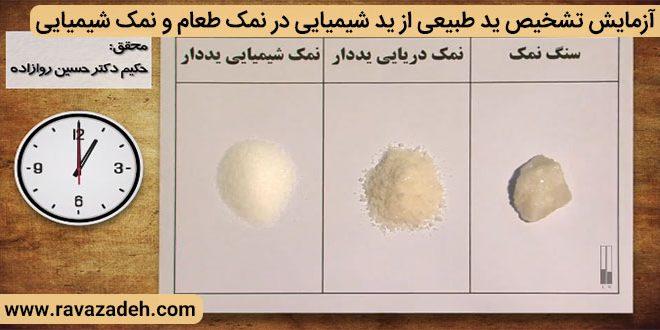 آزمایش تشخیص ید طبیعی از ید شیمیایی در نمک طعام و نمک شیمیایی