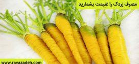 مصرف زردک را غنیمت بشمارید