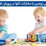 تغییر سیستم ایمنی زوجین با مشارکت آنها در پرورش فرزندان
