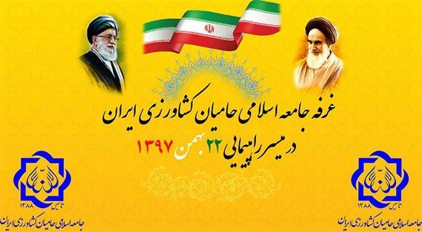 گزارش و کلیپ تصویری از برپایی غرفه جامعه اسلامی حامیان کشاورزی ایران در راهپیمایی ۲۲ بهمن ۱۳۹۷