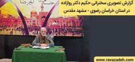 گزارش تصویری سخنرانی حکیم دکتر روازاده در استان خراسان رضوی – مشهد مقدس