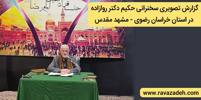 Photo of گزارش تصویری سخنرانی حکیم دکتر روازاده در استان خراسان رضوی – مشهد مقدس