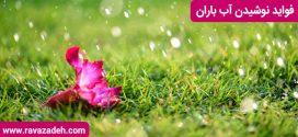 فواید نوشیدن آب باران