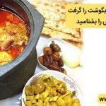 چهدورانی کباب جای آبگوشت را گرفت / ۸ آبگوشت ایرانی را بشناسید