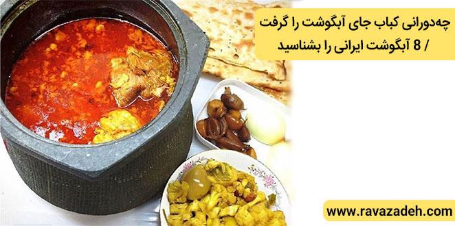 Photo of چهدورانی کباب جای آبگوشت را گرفت / ۸ آبگوشت ایرانی را بشناسید