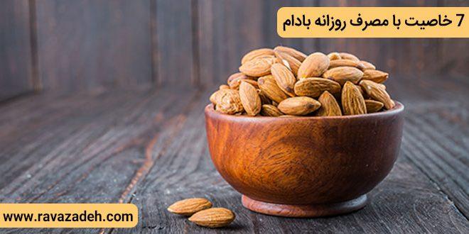 ترجمه مقاله >> ۷ خاصیت با مصرف روزانه بادام