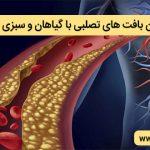 درمان بافت های تصلبی با گیاهان و سبزی ها