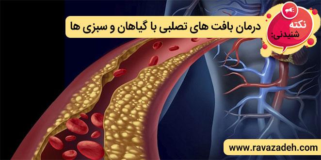 Photo of نکته های شنیدنی: درمان بافت های تصلبی با گیاهان و سبزی ها