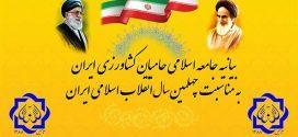 بیانیه جامعه اسلامی حامیان کشاورزی ایران به مناسبت چهلمین سال انقلاب اسلامی ایران