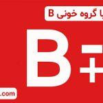 خواص افراد با گروه خونی B