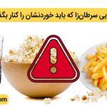 17 ماده غذایی سرطانزا که باید خوردنشان را کنار بگذارید