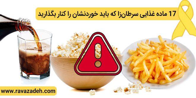 ترجمه مقاله >> ۱۷ ماده غذایی سرطانزا که باید خوردنشان را کنار بگذارید