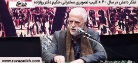 تفکر داعش در سال ۶۰ + کلیپ تصویری سخنرانی حکیم دکتر روازاده