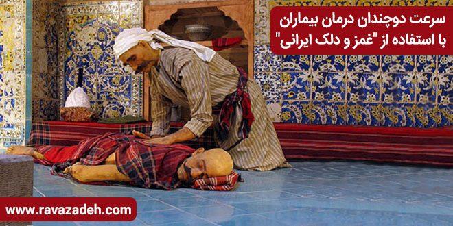 """سرعت دو چندان درمان بیماران با استفاده از """"غمز و دلک ایرانی"""""""