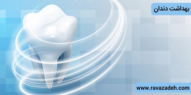 Photo of بهداشت دندان