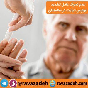 عدم تحرک عامل تشدید عوارض دیابت در سالمندان
