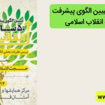 نشست تخصصی تبیین الگوی پیشرفت 50 سال آینده انقلاب اسلامی