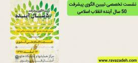 نشست تخصصی تبیین الگوی پیشرفت ۵۰ سال آینده انقلاب اسلامی