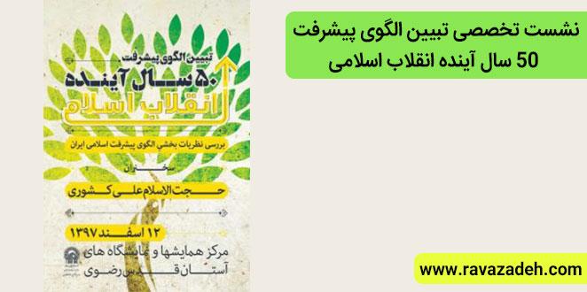 Photo of نشست تخصصی تبیین الگوی پیشرفت ۵۰ سال آینده انقلاب اسلامی