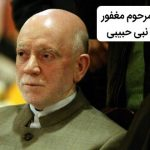 جناب آقای محمد نبی حبیبی دبیرکل حزب موتلفه اسلامی