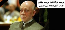 پیام تسلیت درگذشت جناب آقای محمد نبی حبیبی دبیرکل حزب موتلفه اسلامی