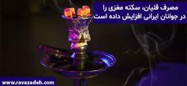 مصرف قلیان با توجه به مواد موجود در تنباکوی مصرفی،سکته مغزی را در جوانان ایرانی افزایش داده است