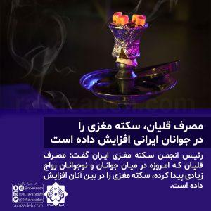 مصرف قلیان، سکته مغزی را در جوانان ایرانی افزایش داده است