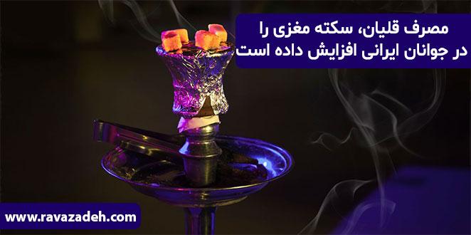 Photo of مصرف قلیان با توجه به مواد موجود در تنباکوی مصرفی،سکته مغزی را در جوانان ایرانی افزایش داده است