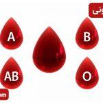 حقایق گروه خونی