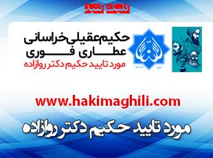عطاری فوری حکیم عقیلی خراسانی