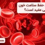 آیا میدانیدبراى حفظ سلامت خون چه چيزهايى مفيد است؟