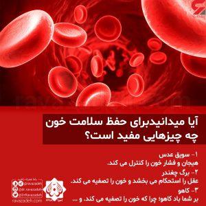 آیا میدانیدبراى حفظ سلامت خون چه چیزهایى مفید است؟