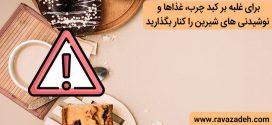ترجمه مقاله >> برای غلبه بر کبد چرب، غذاها و نوشیدنی های شیرین را کنار بگذارید