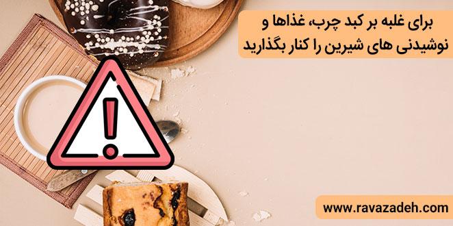Photo of ترجمه مقاله >> برای غلبه بر کبد چرب، غذاها و نوشیدنی های شیرین را کنار بگذارید