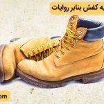 توصیه هایی راجع به کفش بنابر روایات