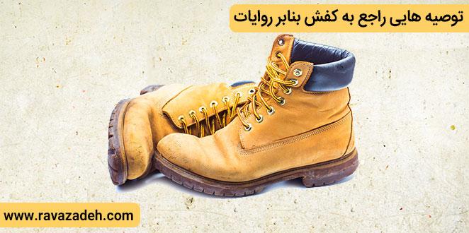 Photo of توصیه هایی راجع به کفش بنابر روایات