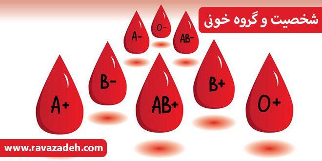 شخصیت و گروه خونی